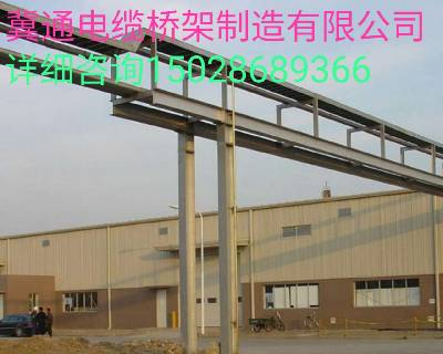 大跨距电缆桥架